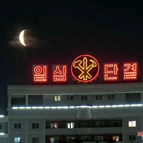 朝鲜观测月食