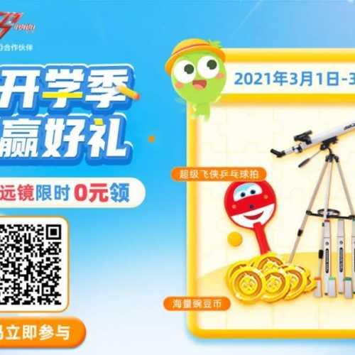 恭喜你获得限时免费名额!价值599元超炫天文望远镜,不花1分钱就能领!