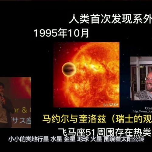 """寻找""""地球2.0""""——京都大学讲座连载(第一弹)"""