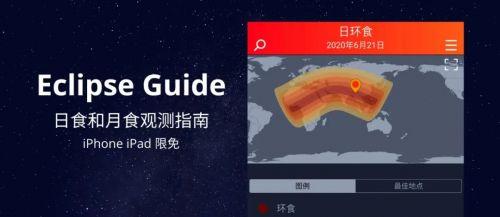 日食和月食观测指南,iOS 限免