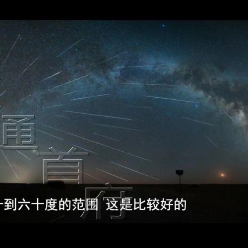 英仙座流星雨观测攻略
