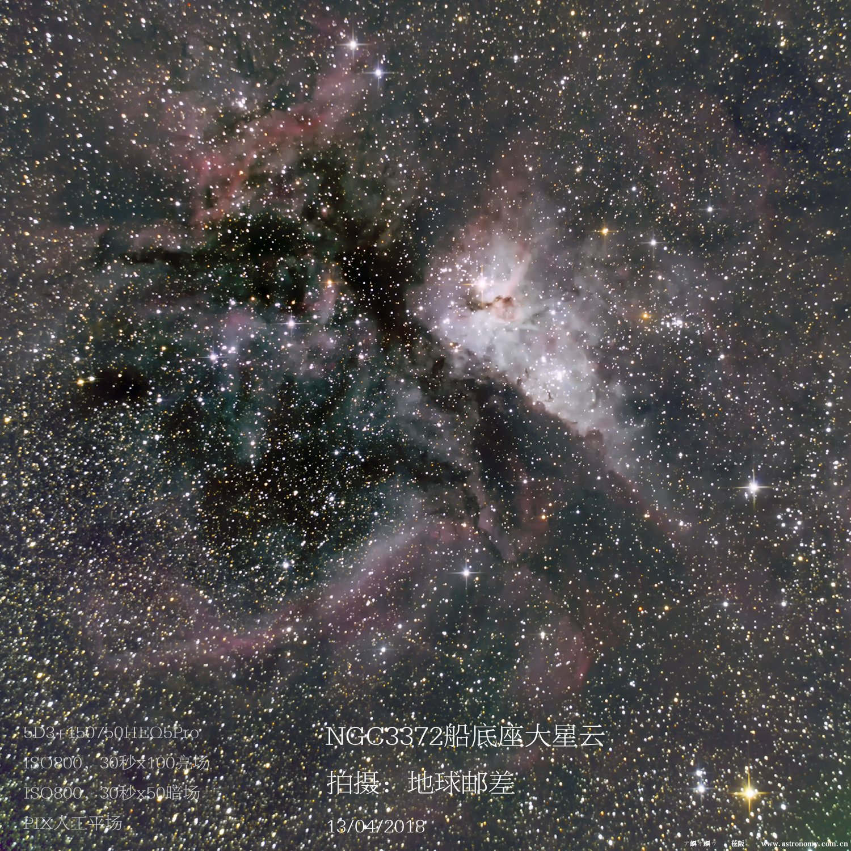 NGC3372船底座大星云