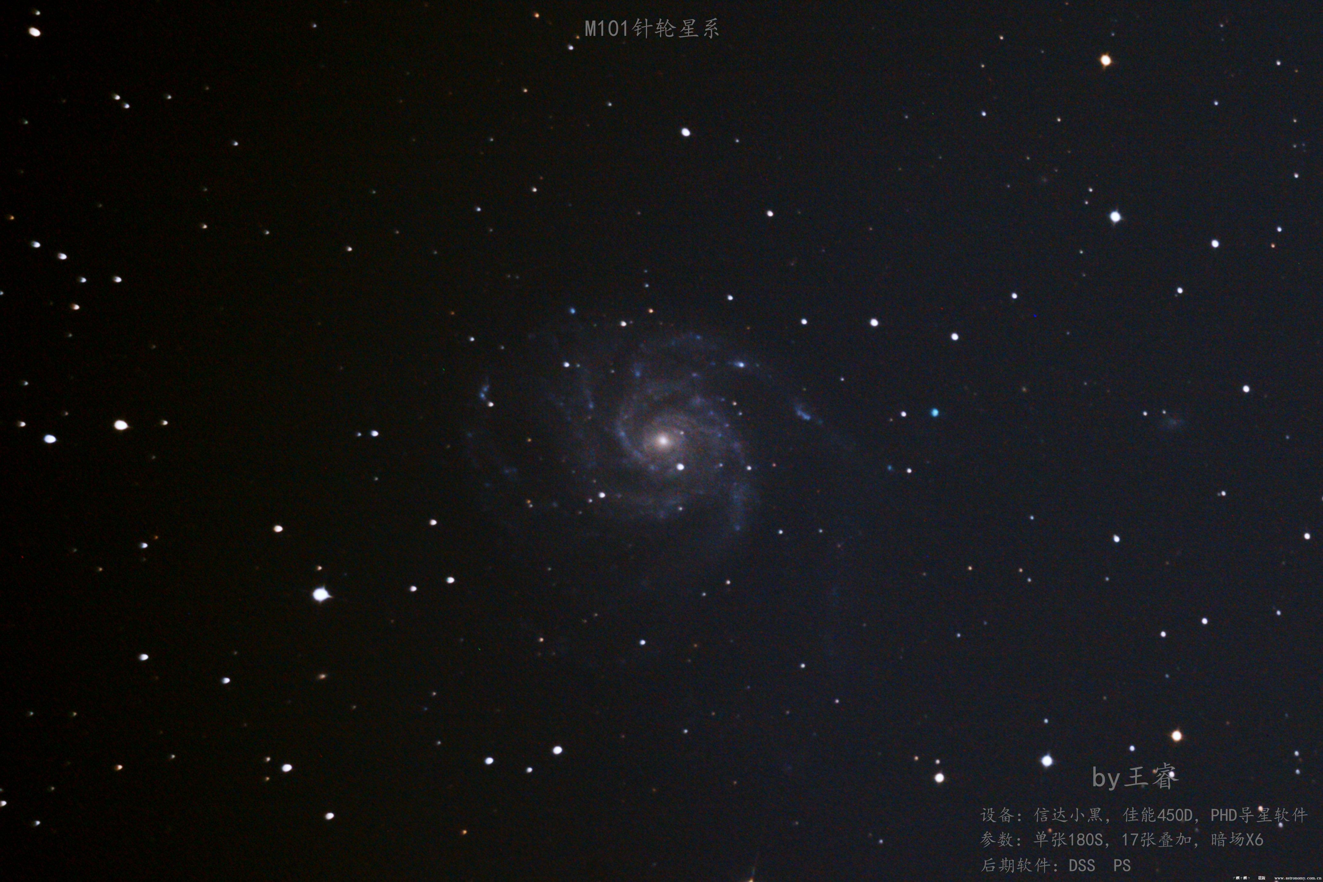 M101风车星系,单张180s*17
