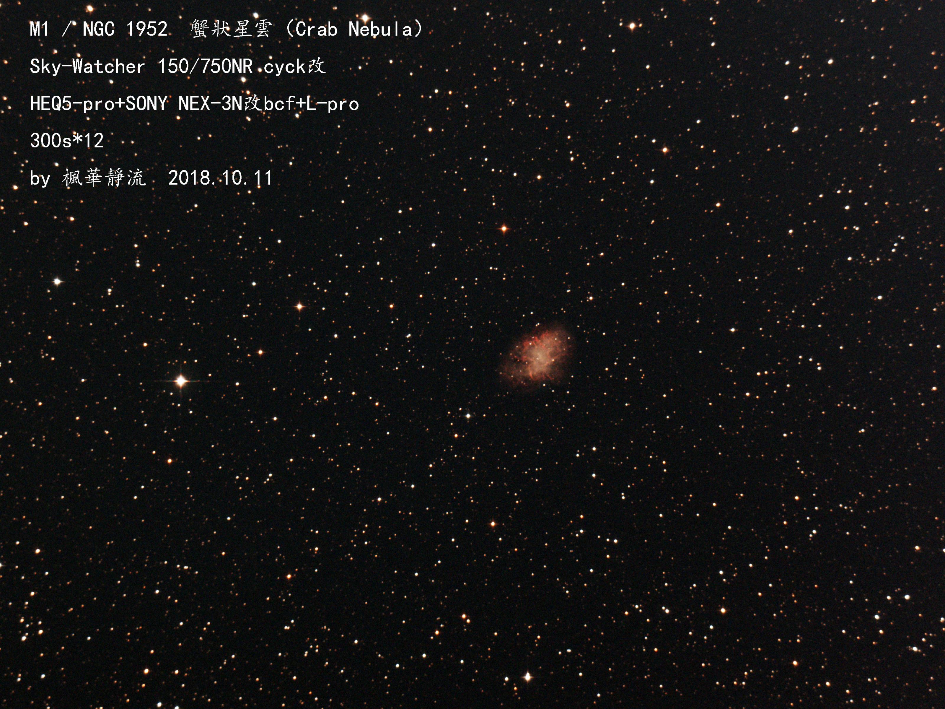 181011 M1蟹状星云.jpg