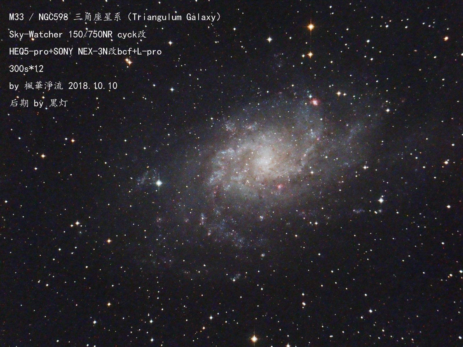 181010 M33三角座星系 signed 黑灯后期.jpg