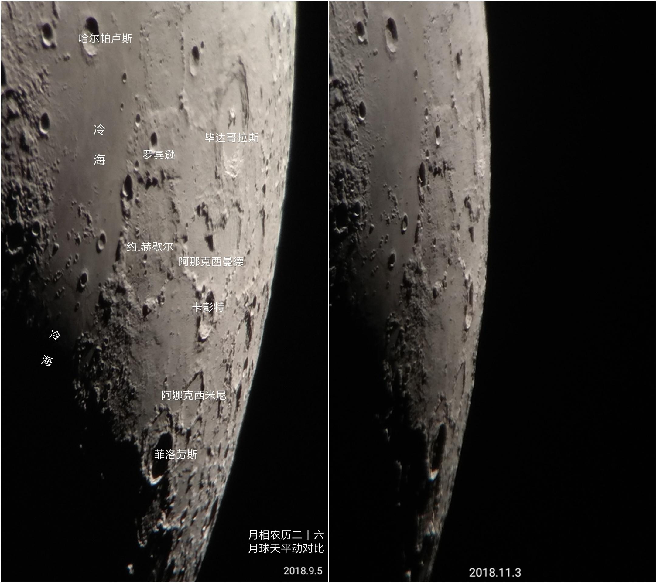 月球天平动(农历二十六)02.jpg