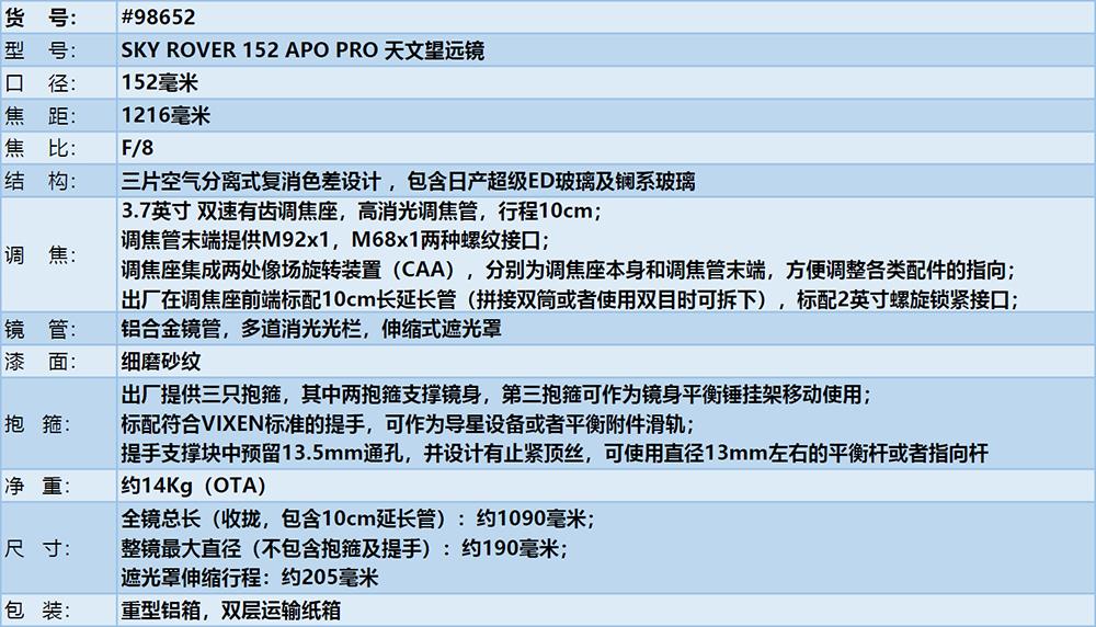 152APO-GTB.jpg
