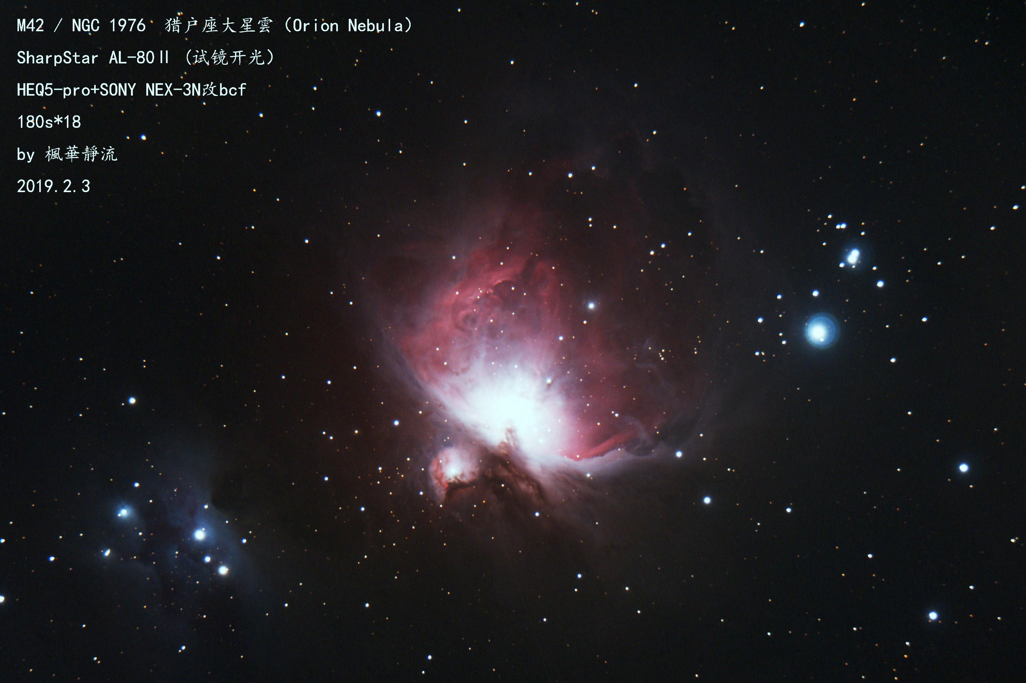 190203 M42猎户大星云 AL-80Ⅱ试镜.jpg