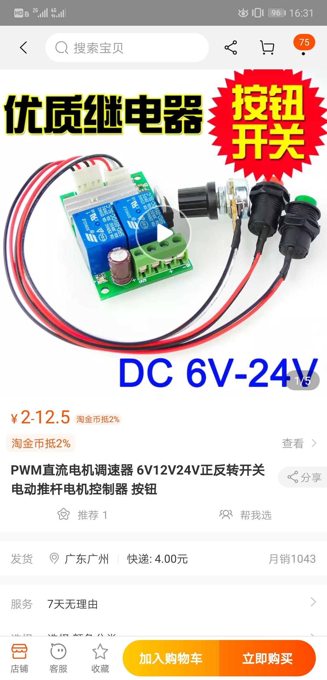 Screenshot_20191102_163124_com.taobao.taobao.jpg