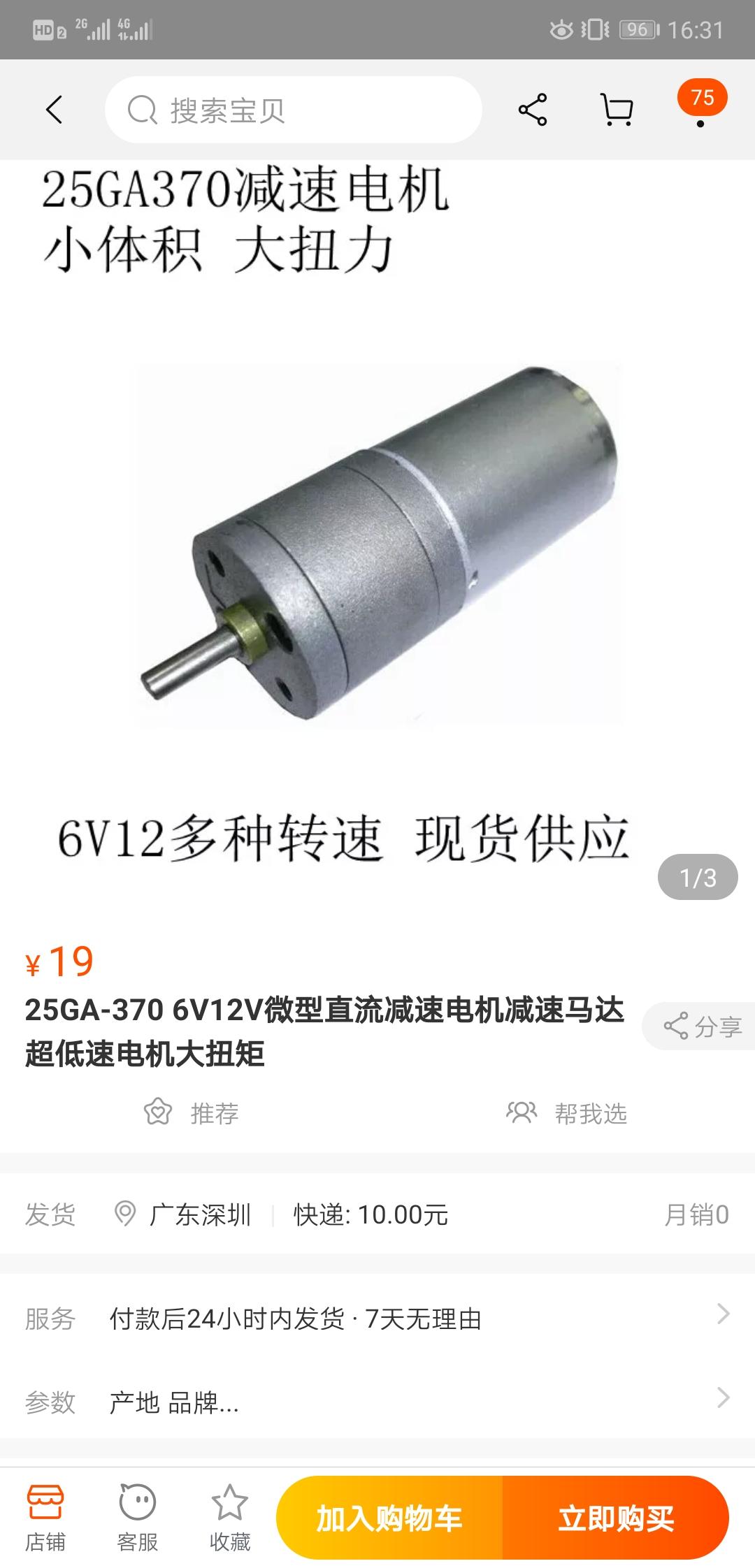 Screenshot_20191102_163147_com.taobao.taobao.jpg