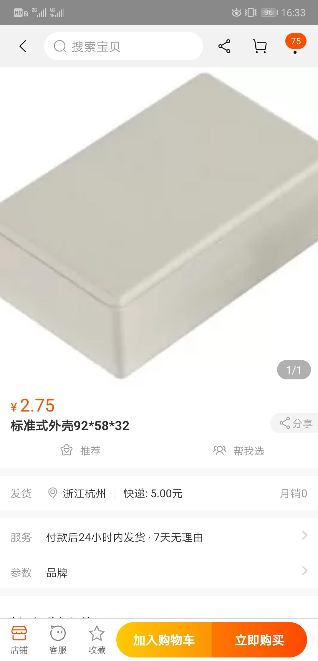 Screenshot_20191102_163346_com.taobao.taobao.jpg