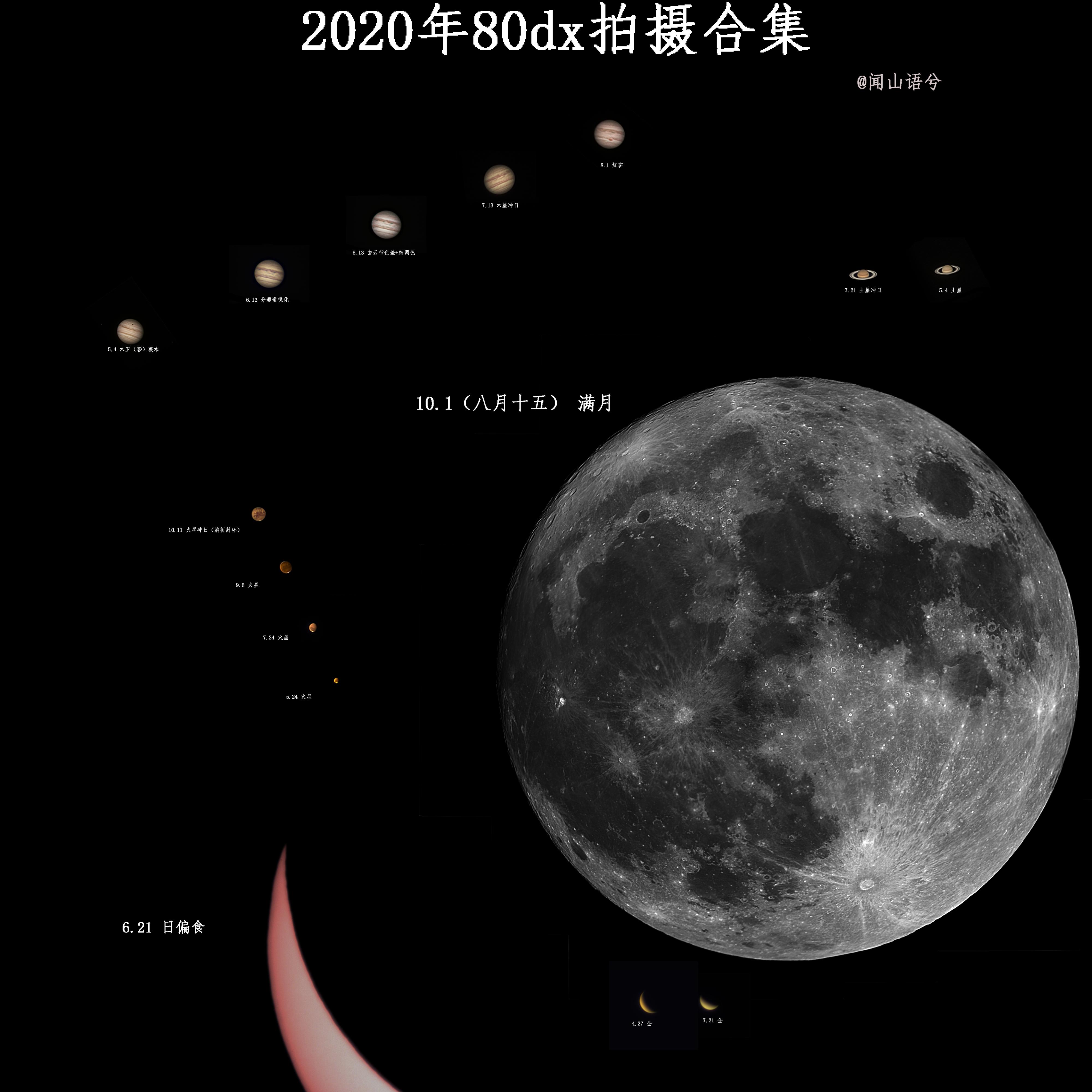太阳系X(1).jpg
