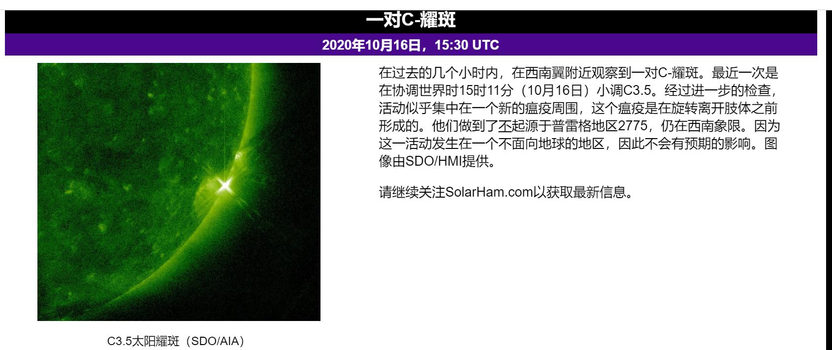 AR2775 C3.5耀斑.jpg