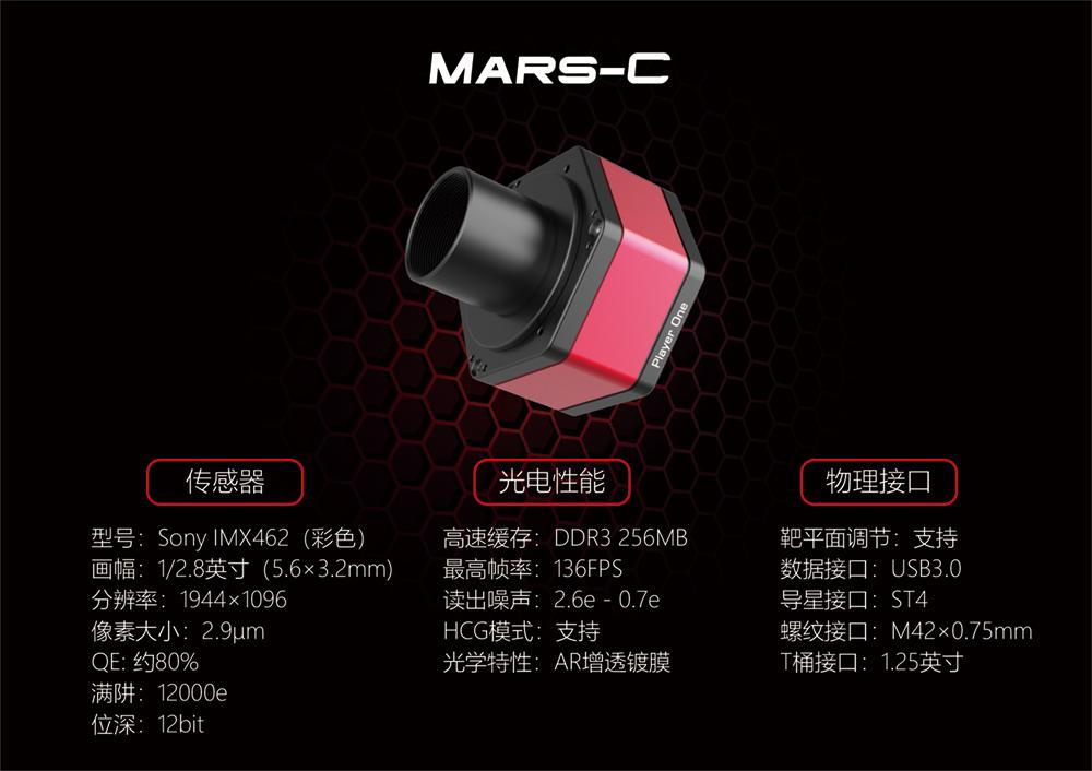 Mars-C-head-s.jpg