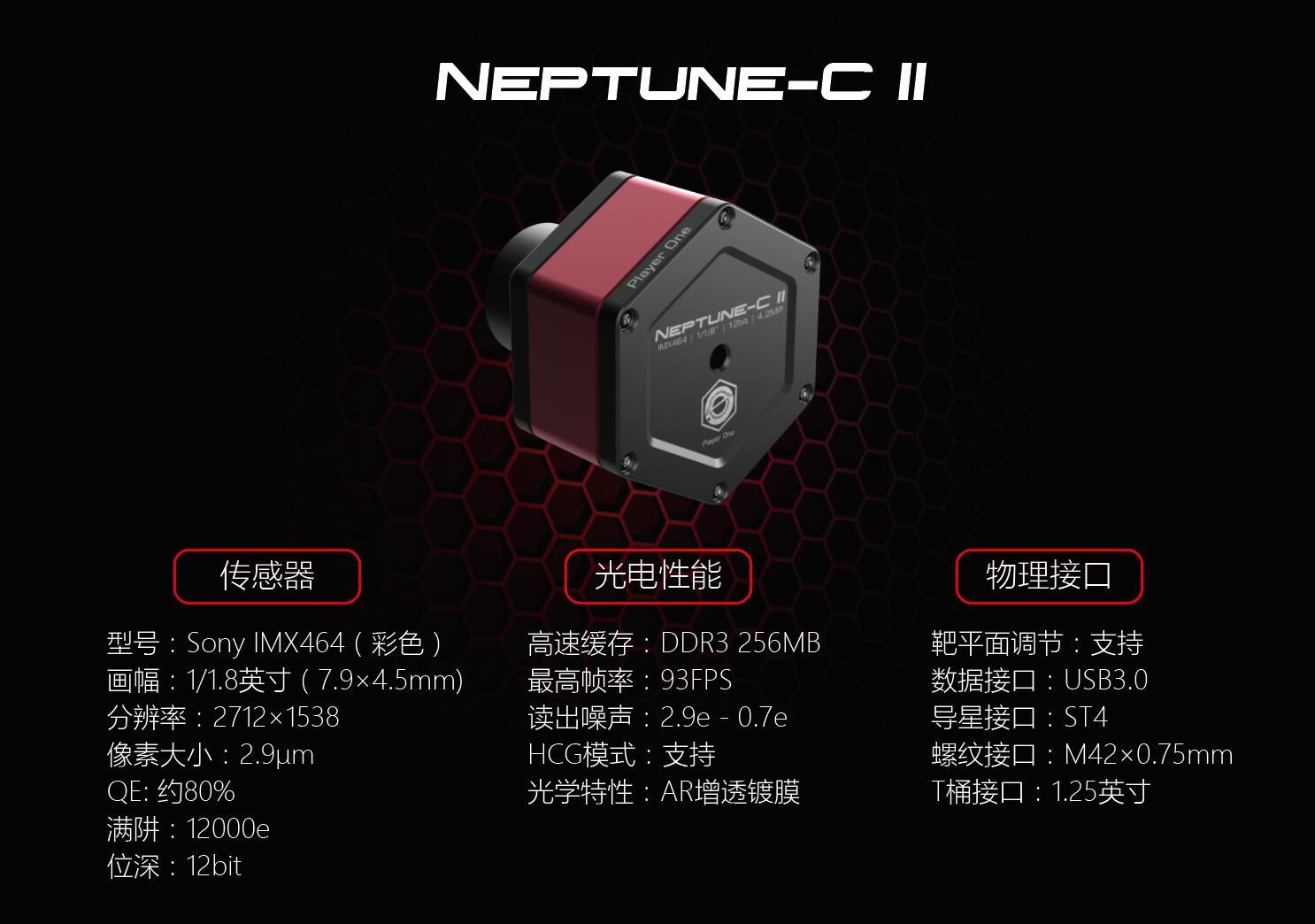 Neptune-C II camera CN.jpg