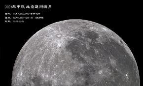 中秋节之月-小黑+导星相机拍摄月面