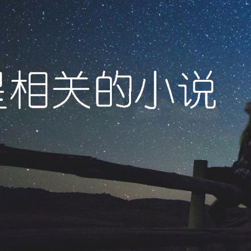 在夜空下读书吧!与星星相关的小说推荐
